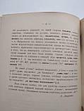 Речь проф. В.И.Григоровича на праздновании Тысячелетия Руси Одесса 1915 год, фото 3