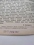 Речь проф. В.И.Григоровича на праздновании Тысячелетия Руси Одесса 1915 год, фото 4