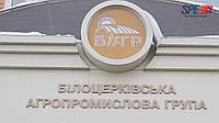 """Выезд на замер к ЧП """"Белоцерковская Агро-Промышленная Группа"""""""