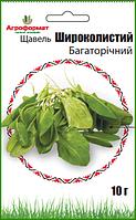 Щавель Широколистий   10г ТМ Агроформат