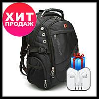 Рюкзак городской большой SwissGear, Швейцарский городской рюкзак 8810  Свисгер ac8b9f9459f