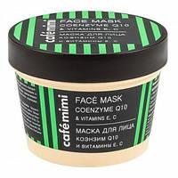 Cafe mimi Маска для лица Коэнзим Q10 и витамины, 110мл