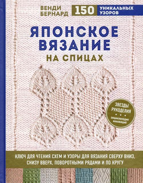 """Книга """"Японское вязание на спицах"""" Венди Бернард"""