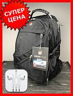 Рюкзак городской большой SwissGear, Швейцарский городской портфель, сумка 8810 Свисгер