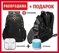 Городской рюкзак SwissGear + 2 Подарка, Швейцарский городской рюкзак 8810 Свисгер