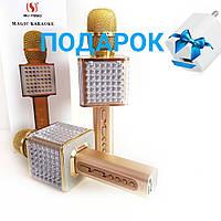 Беспроводной Bluetooth Караоке-микрофон Magic Karaoke YS-86
