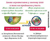 Запрошуємо на Агро виставки у лютому 2019