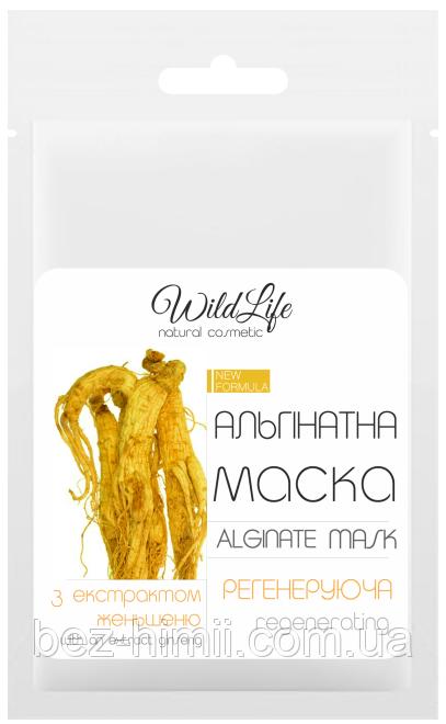 Альгинатная маска регенерирующее с экстрактом женьшеня