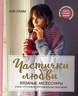 """Книга """"Частички любви. Вязаные аксессуары"""" Аня Ламм, фото 1"""