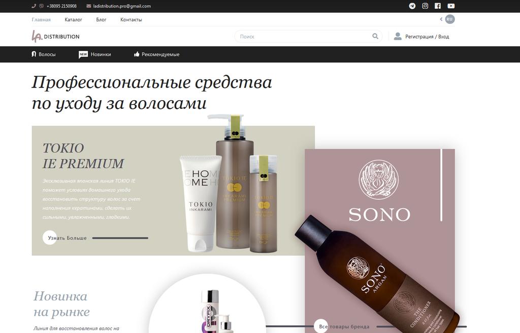 Текстовый контент для сайта профессиональной косметики, Киев