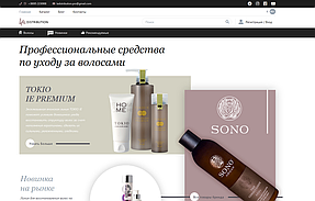 Текстовый контент для сайта профессиональной косметики, Киев 2