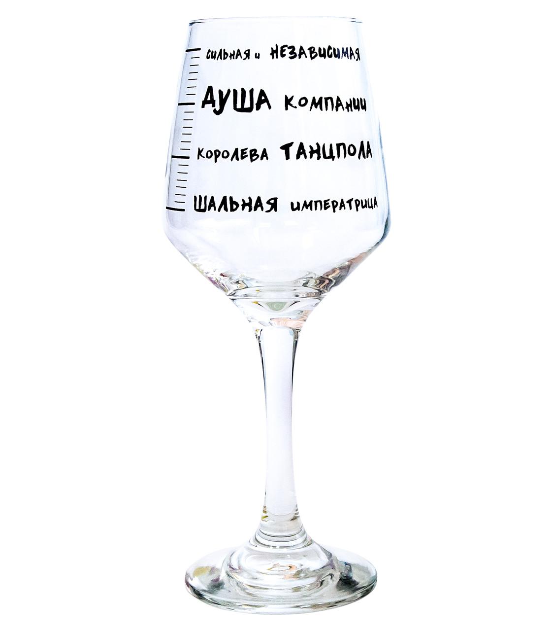 """Бокал для вина """"Шкала опьянения"""" 380мл"""