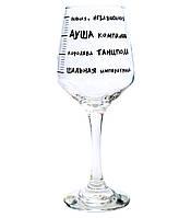 "Бокал для вина ""Шкала опьянения"" 380мл, фото 1"