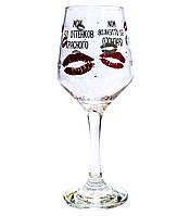 "Бокал для вина ""Мои 50 оттенков красного"" 380мл"