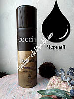 Краска аэрозоль для замши, нубука, велюра Черный Coccine RAVIVANT 250 мл