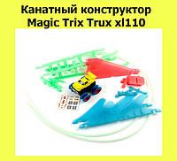 Канатный конструктор Magic Trix Trux xl110, фото 1