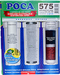 Комплект картриджей Роса для жесткой воды 575, КОД: 145090
