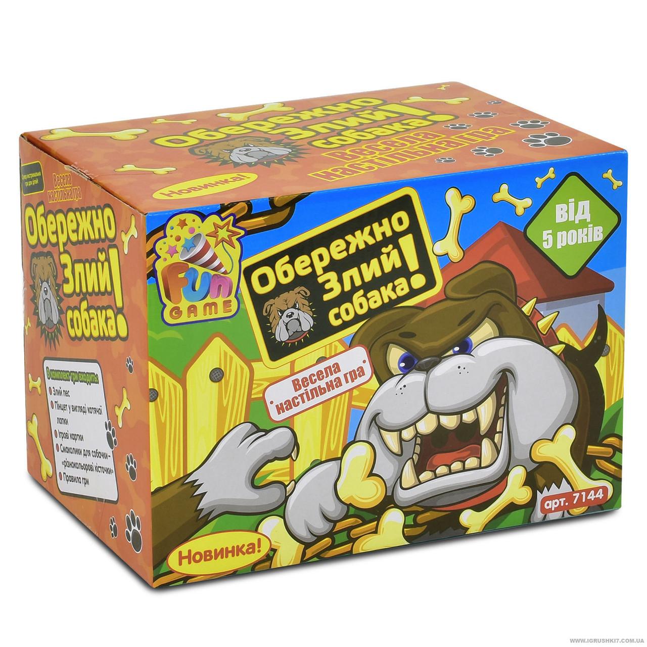 Игра Обережно! Злий собака 7144 на батарейке