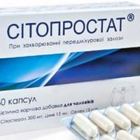 БАД Ситопростат 330мг капсулы №60 диетическая добавка