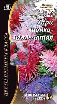 """Смесь семян астры """"Харц тонко-игольчатая"""" 0,2 г"""