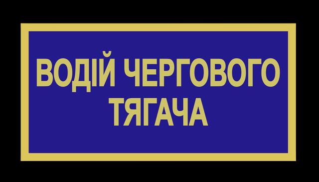 Бейдж ЗСУ водій чергового тягача