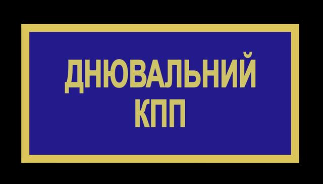 Бейдж ЗСУ днювальний КПП