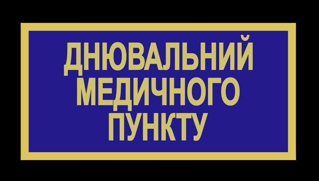 Бейдж ЗСУ днювальний медичного пункту