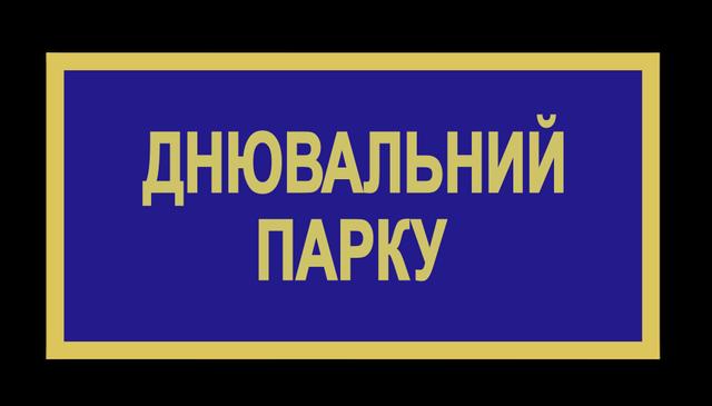 Бейдж ЗСУ днювальний парку