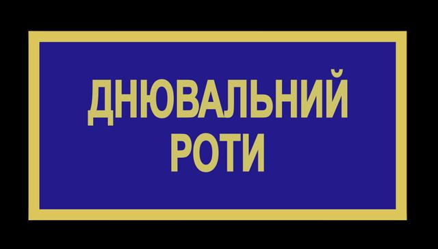 Бейдж ЗСУ днювальний роти