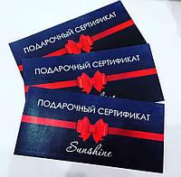 Подарочный сертификат Sunshine