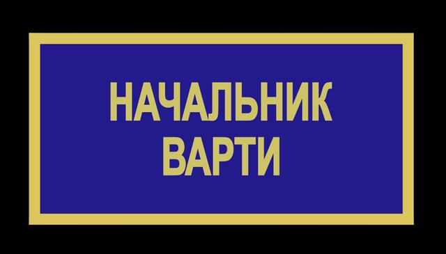 Бейдж ЗСУ начальник варти