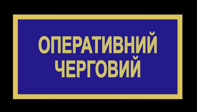 Бейдж ЗСУ оперативний черговий