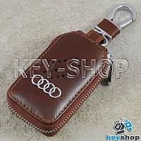 Ключница карманная (кожаная, коричневая, с карабином, на молнии, с кольцом), логотип авто Audi (Ауди)
