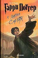 Гарри Поттер и Дары Смерти. Ролинг Дж. М.: РОСМЭН, 2007г.