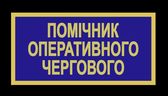 Бейдж ЗСУ помічник оперативного чергового