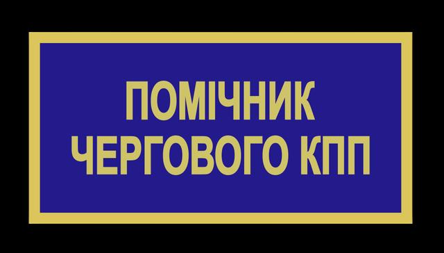 Бейдж ЗСУ помічник чергового КПП