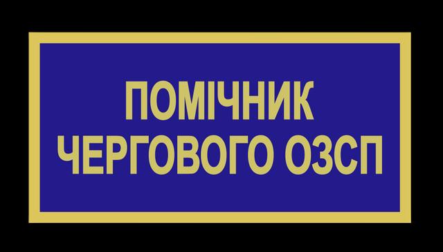 Бейдж ЗСУ помічник чергового ОЗСП