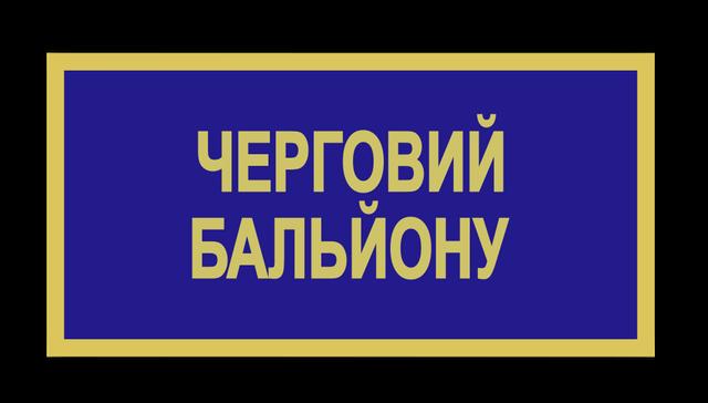 Бейдж ЗСУ черговий батальйону