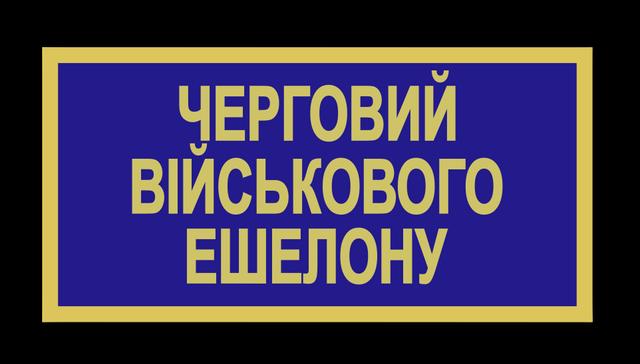 Бейдж ЗСУ черговий військового ешелону
