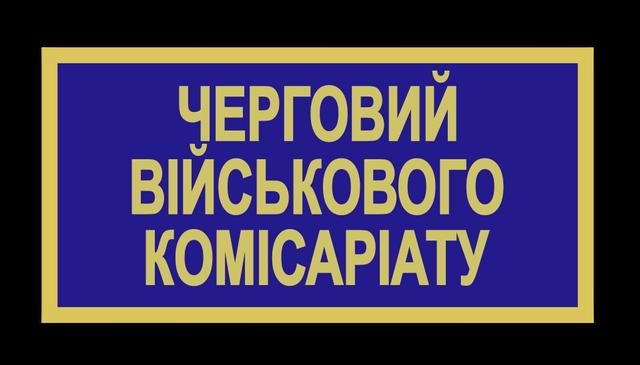 Бейдж ЗСУ черговий військового комісаріату