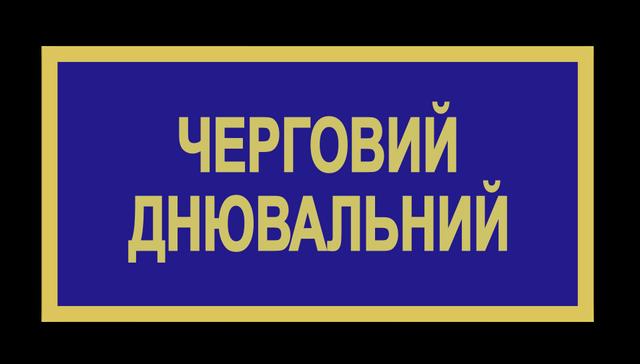 Бейдж ЗСУ черговий днювальний
