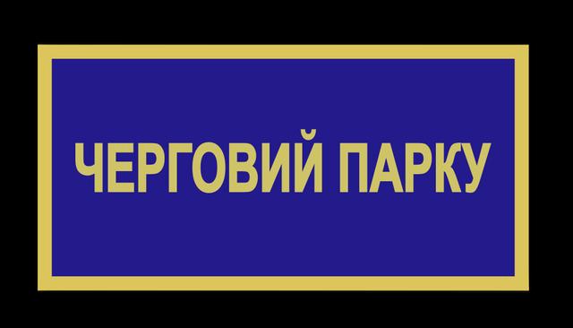 Бейдж ЗСУ черговий парку