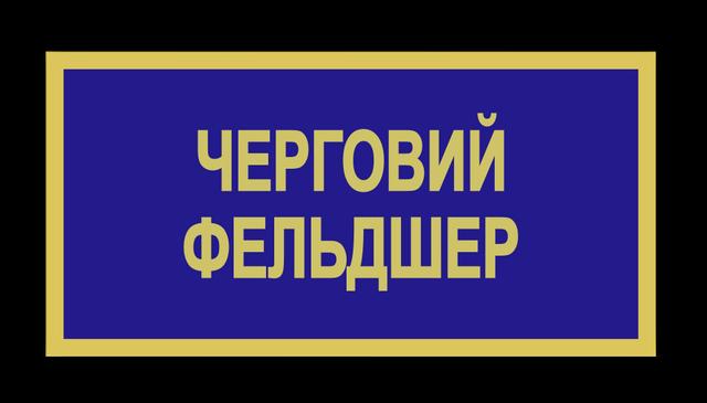 Бейдж ЗСУ черговий фельдшер