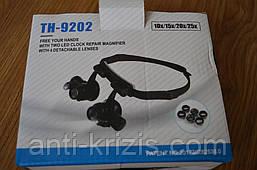 Бінокулярні окуляри (10x/15x/20x/25x) з LED підсвічуванням TH-9202