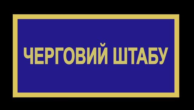 Бейдж ЗСУ черговий штабу