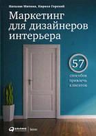 Маркетинг для дизайнеров интерьера. 57 способов привлечь клиентов. Горский К., Митина Н.