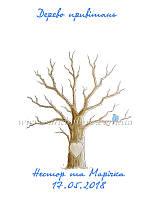 Свадебное дерево пожеланий №5