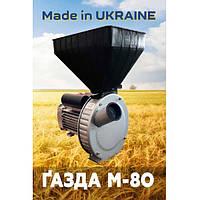 Зернодробилка ГАЗДА М-80 молотковая (зерно + початки кукурузы), 2,5 кВт