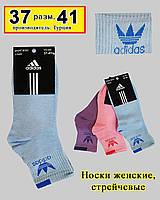 """Женские носки """"Adidas"""" Арт. 286 (в упаковке 12 шт.)"""