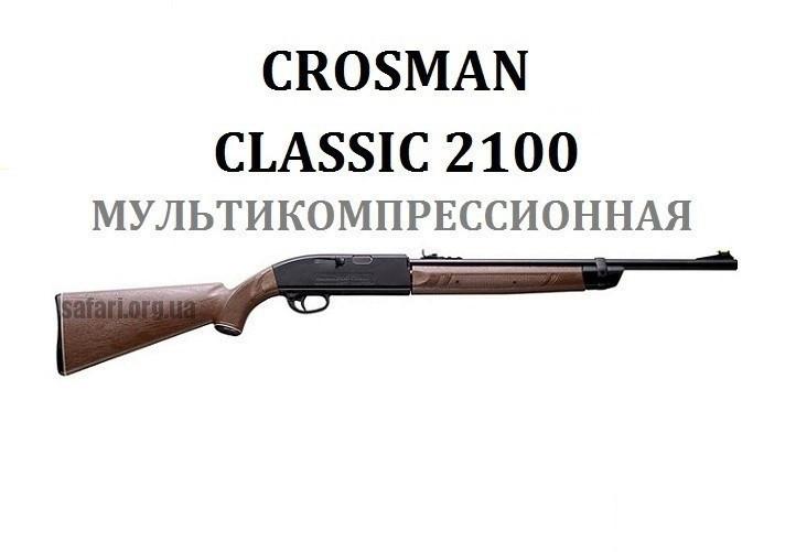 Пневматическая винтовка Crosman Classic 2100B